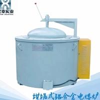 350KG坩堝爐 鋁合金熔化保溫爐