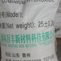 厂家直供氢氧化铝 品质高