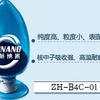 碳化硼 超細碳化硼 納米碳化硼