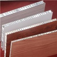 廠家直銷 鋁蜂窩板