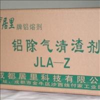 铝除气清渣剂JLAZ供货商