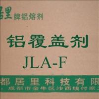 铝覆盖剂JLAF覆盖剂生产厂家