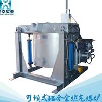翻转式熔铝炉 自动倾倒铝水熔化炉