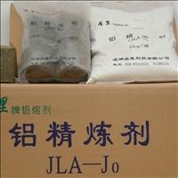 鋁精煉劑JLAJ1(粉)生產廠家