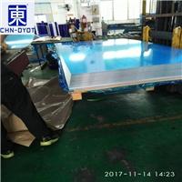 環保7A09價格 7A09鋁板成分表