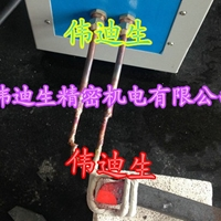 车刀焊接机、硬质合金刀具高频焊接设备