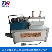 直销DS铝板材切割机  半自动定尺锯 精度高