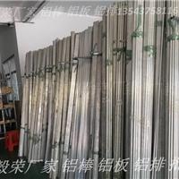 7050出口铝棒  7050-T651高强度铝棒