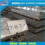 超平整7075铝板