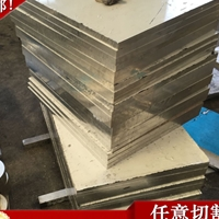 进口7075超声波铝板