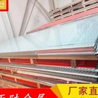 2A90-T6超长铝板裁切 2A90国产贴膜铝板