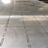 凯撒7050铝板 航空铝