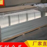 汽車車身壁板鋁材 2036T6國產現貨規格