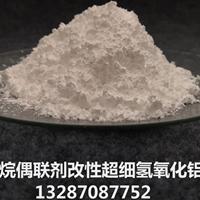 表面偶联剂改性氢氧化铝微粉