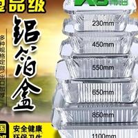 長方形錫紙打包盒 外賣鋁箔餐盒