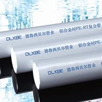 德魯鋁合金襯塑復合管丨鋁合金襯塑PERT管