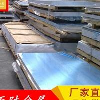 热轧1100氧化铝板 1100纯铝板厂家