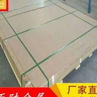 供应1060铝板 半硬软态拉伸O态铝板