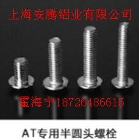 安腾铝业  铝型材配件--螺栓
