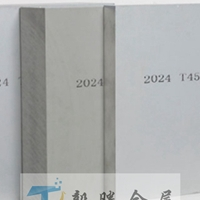 铝合金板料 2024进口铝板报价