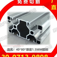 8040铝型材-欧标铝型材-流水线铝型材厂家