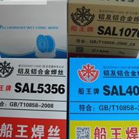 铝合金焊丝厂家现货53564043气保焊丝1.2mm