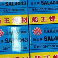 s311铝硅焊丝 4043焊丝厂家船王铝合金焊丝