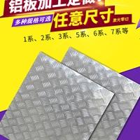 4.5mm花纹铝板 5052花纹铝板厂家直销