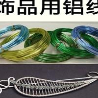 国标6061-T6手工DIY铝线 饰品用铝线批发