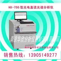 HX-750(PMT)型火花直读光谱仪