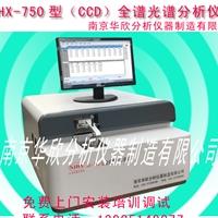 HX-750(CCD)型全譜直讀光譜儀
