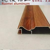 铝合金家具型材铝合金家具材料厂家批发