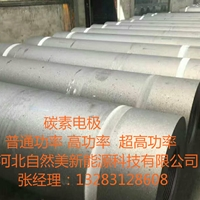 专供冶炼用碳素电极I石墨电极I炭素电极厂家
