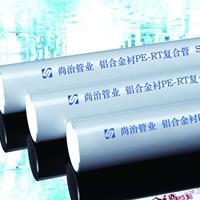 阻氧铝合金衬塑复合管丨铝合金衬塑PERT管