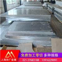 协广长期供应7129优质铝板 铝条大量现货