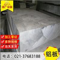长期供应A5083 A5154铝板  合金板
