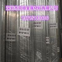 6063国标铝管外径15mm内径11mm铝管氧化加工
