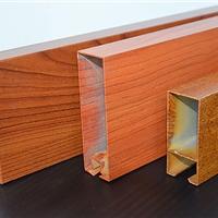 安装简易铝方通学校木纹铝方通厂家直销