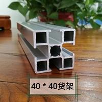 4040工业型材