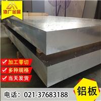 供应优质铝板AA7075-T651 AA7072