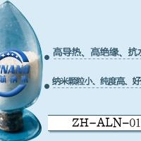 纳米氮化铝粉,微米氮化铝粉,超细氮化铝粉