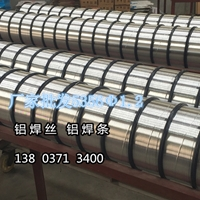 品牌铝焊丝 铝合金焊丝 厂家现货供应
