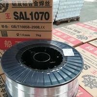 2.0纯铝焊丝 铝焊丝SAL1070