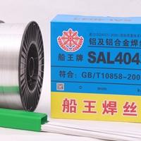 铝制散热器专项使用焊丝 船王4043铝焊丝