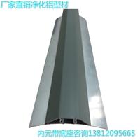 净化铝型材内圆弧配塑料底座