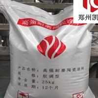 耐磨料 高溫風機機殼陶瓷耐磨涂料 防磨膠泥