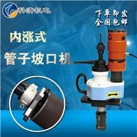 内涨式电动坡口机 内涨式管子坡口机