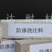 防滲澆注料FS-60  干式防滲料價格廠家