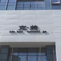 玉溪氟碳铝单板订做 建筑外墙主体铝板厂家