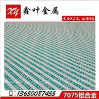 1100铝板厂家 7075铝合金厂家